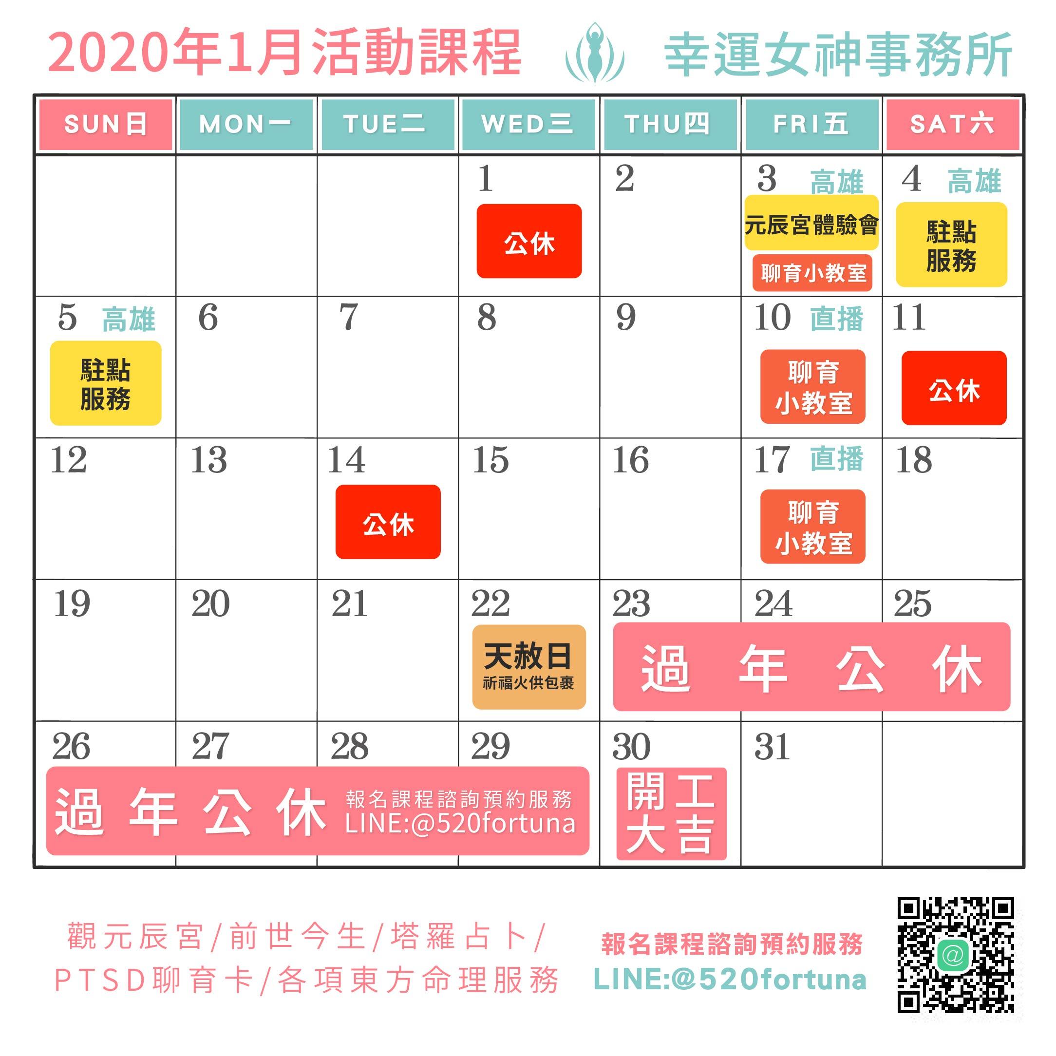 WeChat 圖片_20191230115332