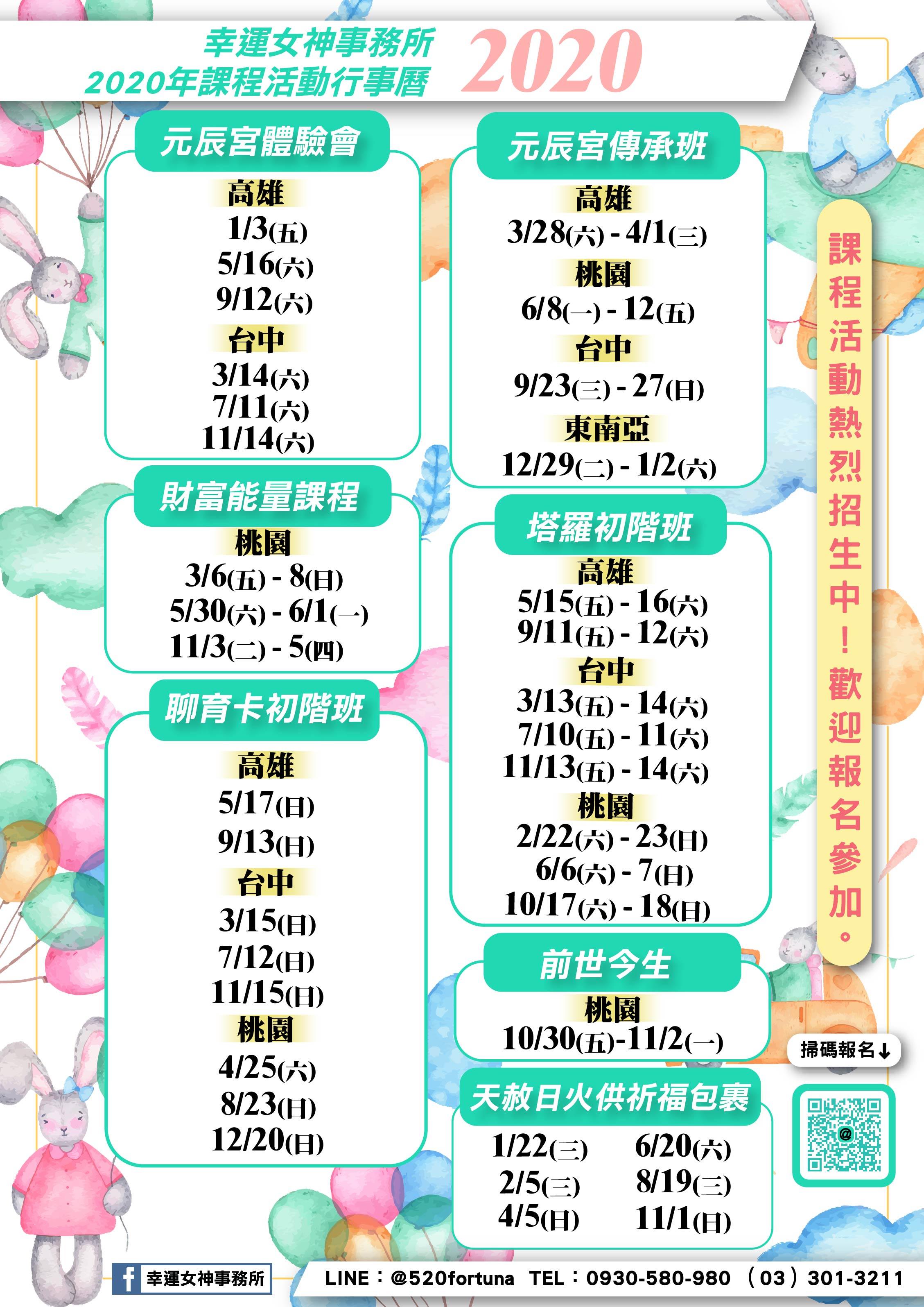 WeChat 圖片_20191230121412