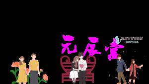 觀元辰宮有效嗎