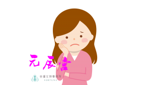 元辰宮推薦 幸運女神事務所