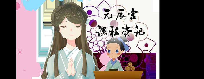 元辰宮課程資訊_絲雨老師