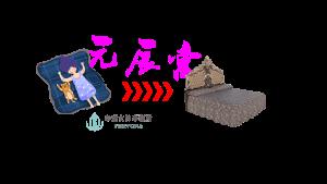 觀元辰宮守護神