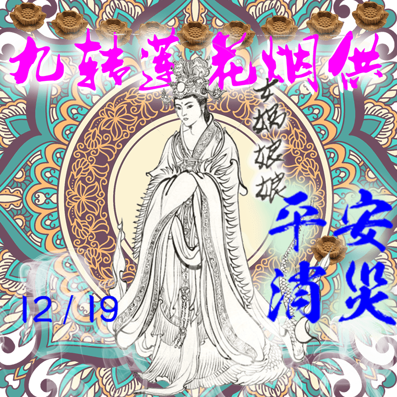 12_19_蓮花煙供_女媧娘娘