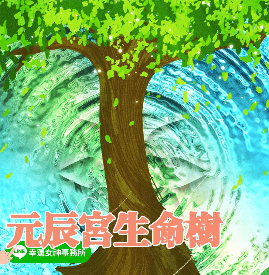 元辰宮生命樹