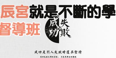 元神是什麼,元神宮守護神,元神宮香港,元辰宮馬來西亞,元辰宮香港