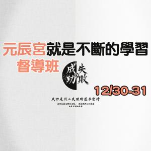 元神是什麼,元神宮守護神,元神宮香港