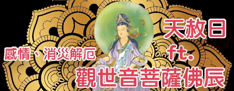 天赦日_祈福_轉運