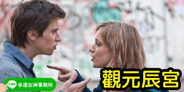 元辰宮_調整感情_幸運女神事務所