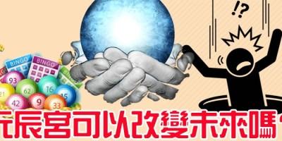觀元辰宮可以改變未來嗎_幸運女神事務所