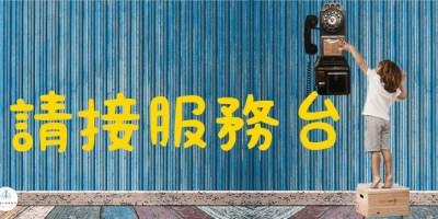 請接服務台_幸運女神事務所