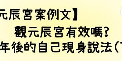 元辰宮_幸運女神事務所